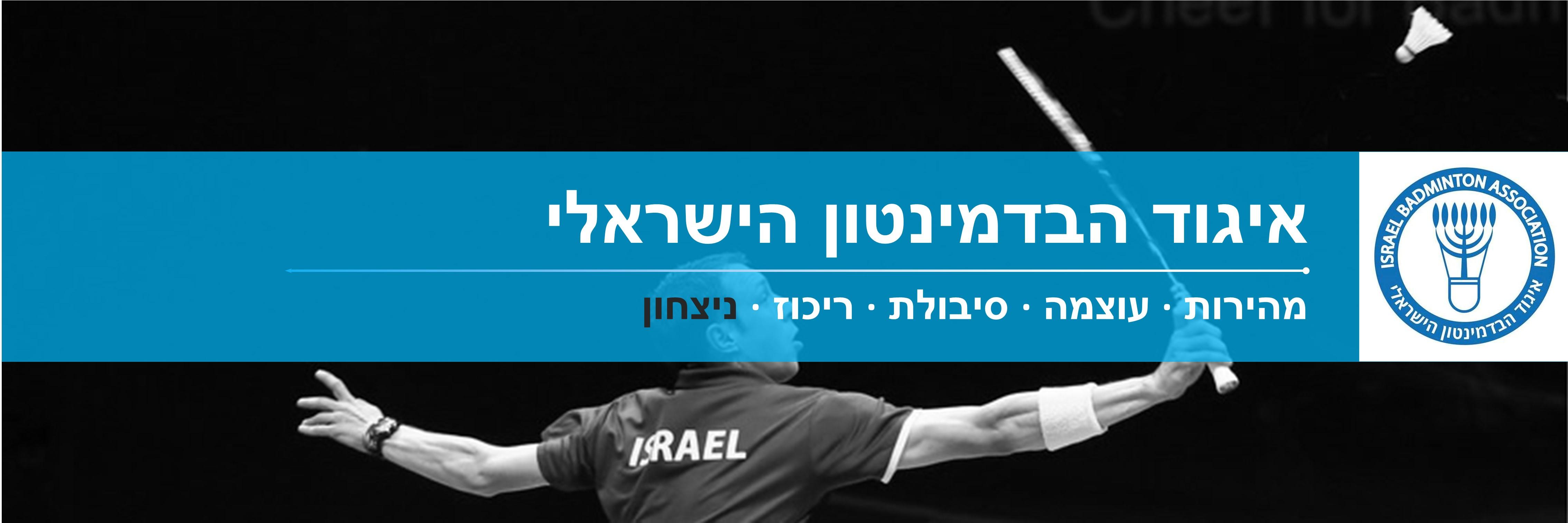 איגוד הבדמינטון הישראלי